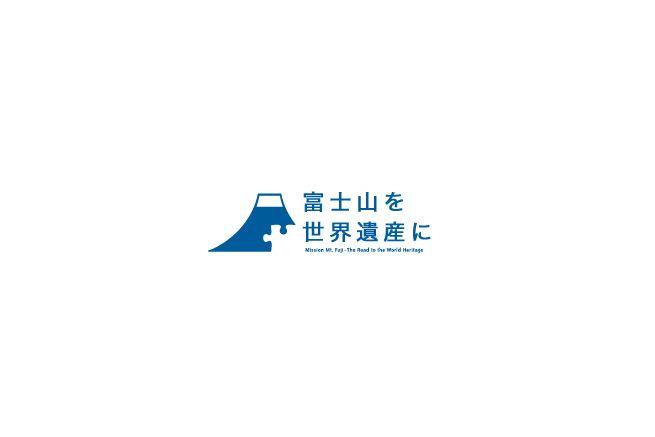富士山を世界遺産に,ロゴ  こちらは世界遺産登録される前のロゴなので、未完のプロジェクトをパズルに置き換えて表現していたのでしょうか。 (ちなみに現在は「いつまでも」という一言が追加されています。)