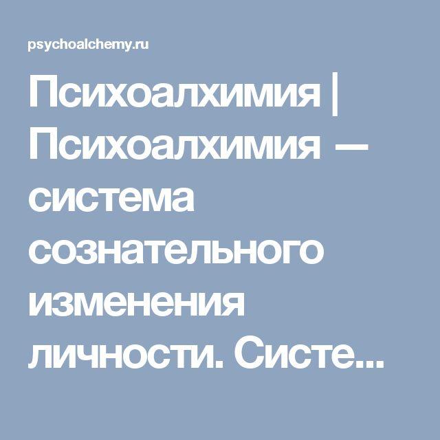 Психоалхимия | Психоалхимия — система сознательного изменения личности. Система опирается на синтез классических представлений о пластичности человеческой личности.