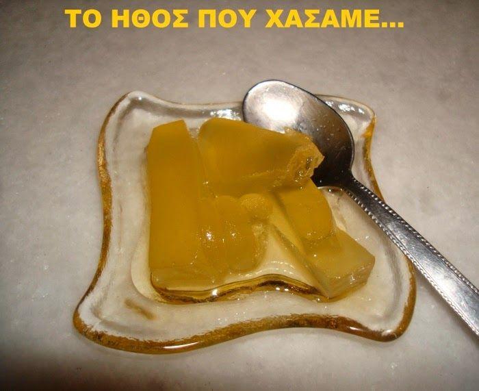 TΟ ΗΘΟΣ ΠΟΥ ΧΑΣΑΜΕ...: Κολοκύθα γλυκό του κουταλιού...