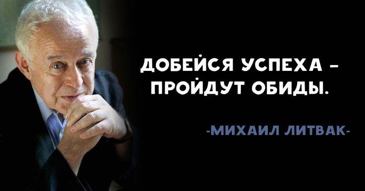 Известный психотерапевт Михаил Литвак