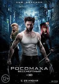 Wolverine: inmortal. The Wolverine es una película estadounidense perteneciente a la saga X-Men y ubicada temporalmente luego de X-Men: The Last Stand. Está protagonizada por Hugh Jackman y dirigida por James Mangold.