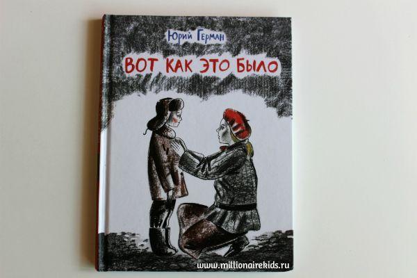 Вы ищите книги про войну для детей, чтобы познакомить их с этой серьезной темой? Я нашла две такие книги, они прекрасны именно для первого знакомства.
