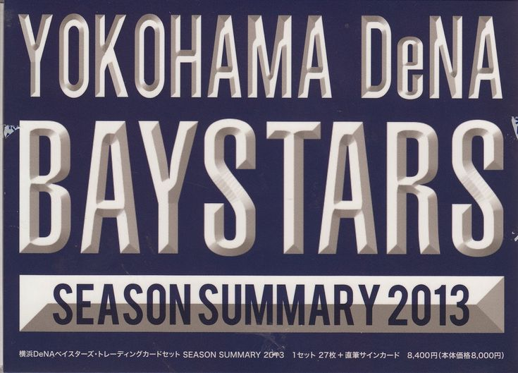 Yokohama DeNa Baystars - Japan