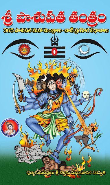 శ్రీ పాశుపత తంత్రం | Sri Pasupata Tantram