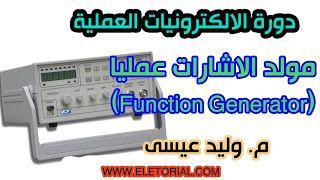دورة الالكترونيات العملية :: 13- مولد الموجات عمليا (Function Generator) http://ift.tt/2rCRTz2
