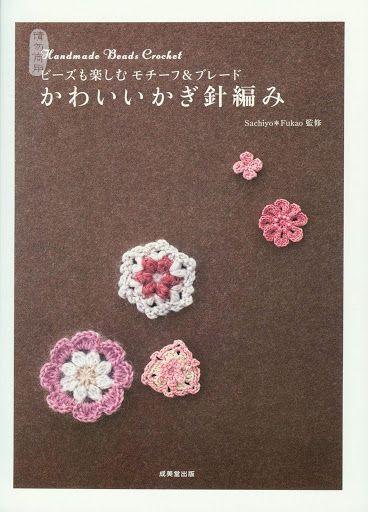 かわいいかぎ針編み - Lita Z - Picasa Web Albums