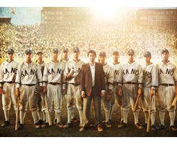KANO ~1931海の向こうの甲子園~ 日本統治下の1931年、台湾代表として全国高校野球選手権に出場し、準優勝を果たした嘉義農林学校(通称:嘉農=かのう)野球部の実話を描いた台湾映画。「海角七号 君想う、国境の南」や「セデック・バレ」2部作など、日本統治時代の台湾を舞台にした作品で大ヒットを生み出してきたウェイ・ダーション監督が製作、「セデック・バレ」にも出演した俳優マー・ジーシアンが初監督を務めた。1929年、嘉義農林学校の弱小野球部に、日本人の監督・近藤兵太郎がやってくる。甲子園進出を目指すという近藤の下、厳しい練習に励む部員たちは、次第に勝利への強い思いを抱くようになる。そして31年、台湾予選大会で大躍進し、常勝校を打ち負かして台湾代表チームとして甲子園へ遠征した嘉農野球部は、決してあきらめないプレイスタイルで日本中の注目を集める。野球部監督・近藤役で永瀬正敏が主演し、大沢たかお、坂井真紀ら日本人キャストも多数出演している。