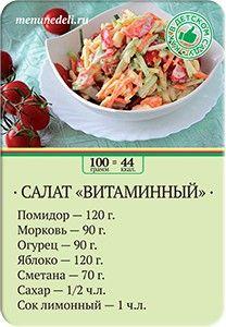Карточка рецепта Салат «Витаминный» как в детском саду
