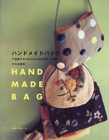 Needlework Time of Handmade Bags - Japanese Sewing Pattern Book - Naoko Shimoda - JapanLovelyCrafts