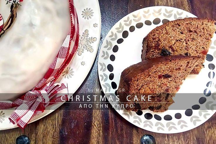 Christmas cake από κυπριακή συνταγή. Ένα πεντανόστιμο κέικ, που στην Κύπρο το φτιάχνουν για τις γιορτινές των Χριστουγέννων ημέρες, με αρκετές ημέρες υπομονής, αλλά με υπέροχο αποτέλεσμα!