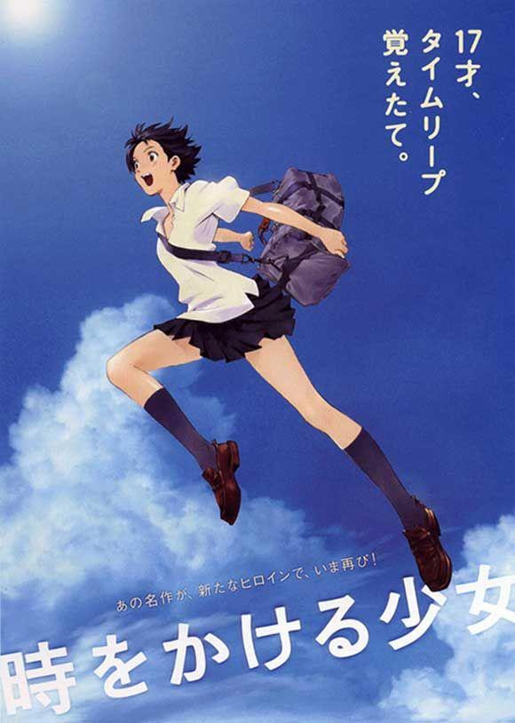 La chica que saltaba a través del tiempo (時をかける少女, Toki wo kakeru shōjo) [2006] del director  Mamoru Hosoda y el estudio de animacion Mad House