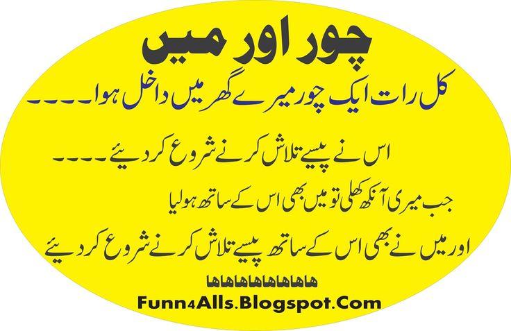 A Thief And Me Serchin Money Most Funny Joke 2016 In Urdu
