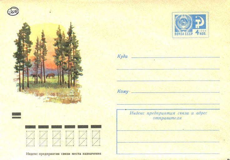 Летний пейзаж. Пасутся лошади. Конверт издан Министерством связи СССР в 1972 г.