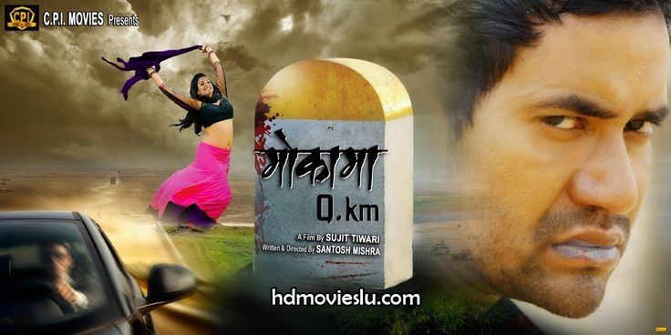Download Mokama 0 Km full movie from dontbecrude.com. It is a Bhojpuri movie and the movie is directed by Santosh Mishra and Producer by Sujit. Starring by Dinesh Lal Yadav and Amrapali Dubey.