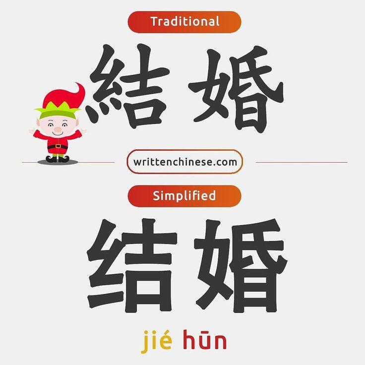 719. 结婚 (jié hūn) to marry / to get married  她已经结婚了 (tā yǐ jīng jié hūn le) She is already married. What sentence can you make using 结婚 (jié hūn)? #writtenchinesebigrams #writtenchinesedictionary #hanzi #learnchinesecharacters #learnchinese #chinesedictionary #china #vocab #learning #studychinese #putonghua #mandarin #married