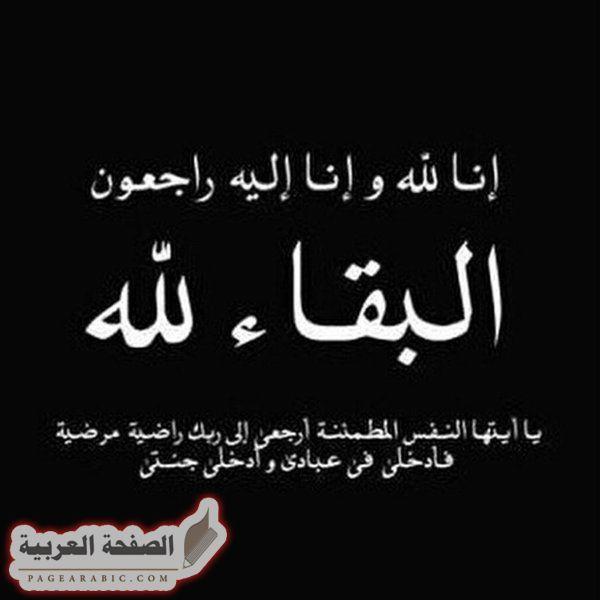 دعاء للميته - للميت - الصفحة العربية in 2020 | Arabic calligraphy,  Calligraphy