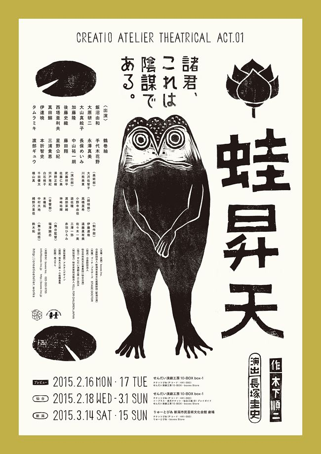 the-garden-at-1931-15:  (蛙昇天|アカオニデザイン|山形のデザイン事務所|デザイン・ホームページ制作から)