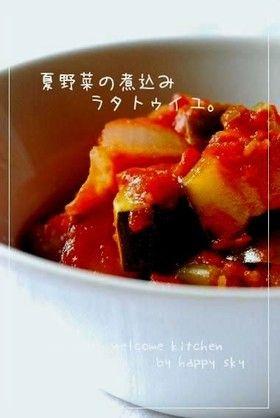 夏野菜の煮込み ラタトゥイユ。 by happy sky [クックパッド] 簡単おいしいみんなのレシピが263万品
