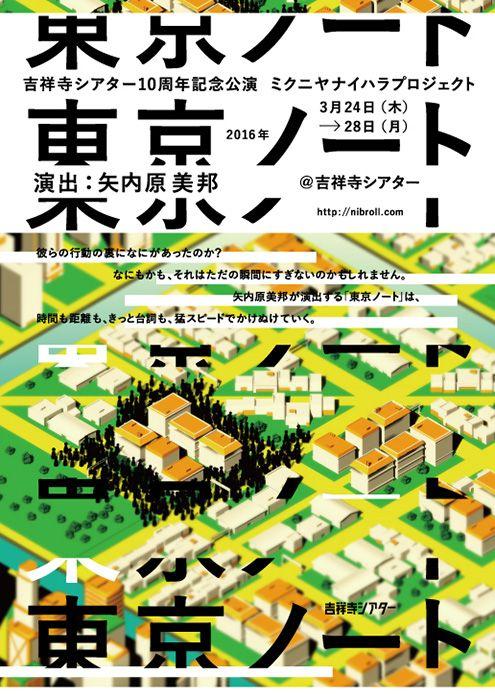 近未来の美術館が舞台、ミクニヤナイハラプロジェクト『東京ノート』 - ニュース : CINRA.NET