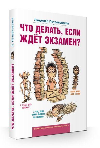 Петрановская Людмила - Книжка про экзамены
