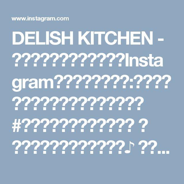 DELISH KITCHEN - デリッシュキッチンさんはInstagramを利用しています:「キンキンに冷やして食べると美味しい #万能だれのなすの揚げ浸し ! おかずにもお酒のお供にも♪ そうめんやそばに合わせるのもオススメ! 材料 (2〜3人分) ・なす  4本 ・ねぎ  1/2本 ・しょうが  1片 ・にんにく  1片 . ・しょうゆ  大さじ3 ・酒…」