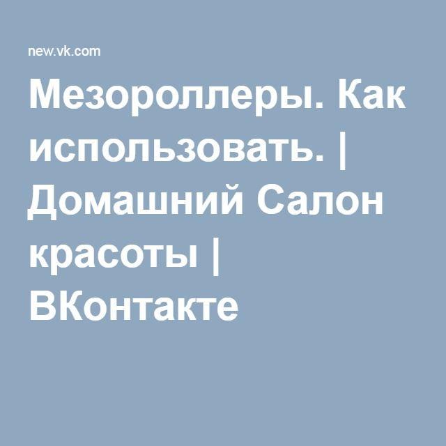 Мезороллеры. Как использовать.   Домашний Салон красоты   ВКонтакте