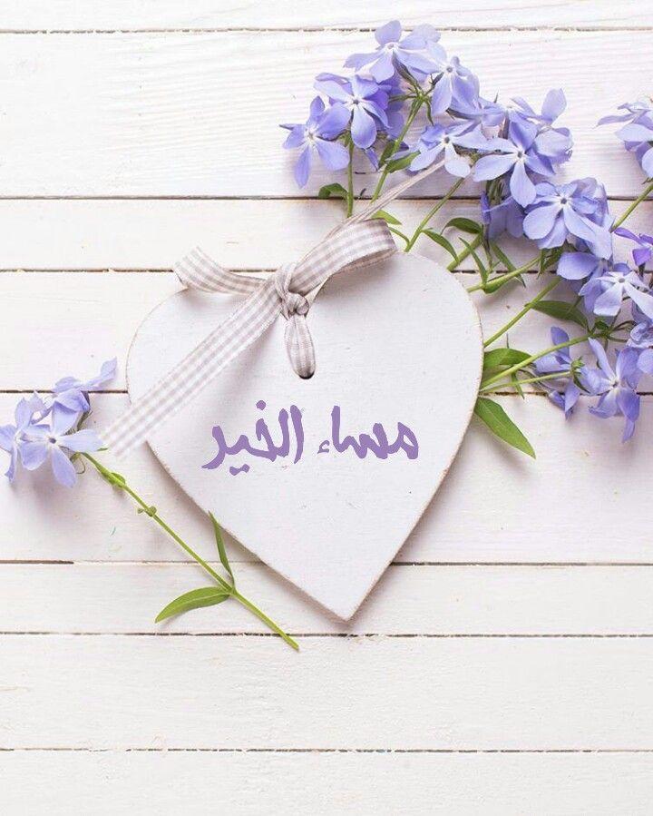 الرحمة والتواضع والكلمة الطيبة هـي أجمل ما يتركـه الإنسان في قلوب الآخرين مساء الخير أحبتي