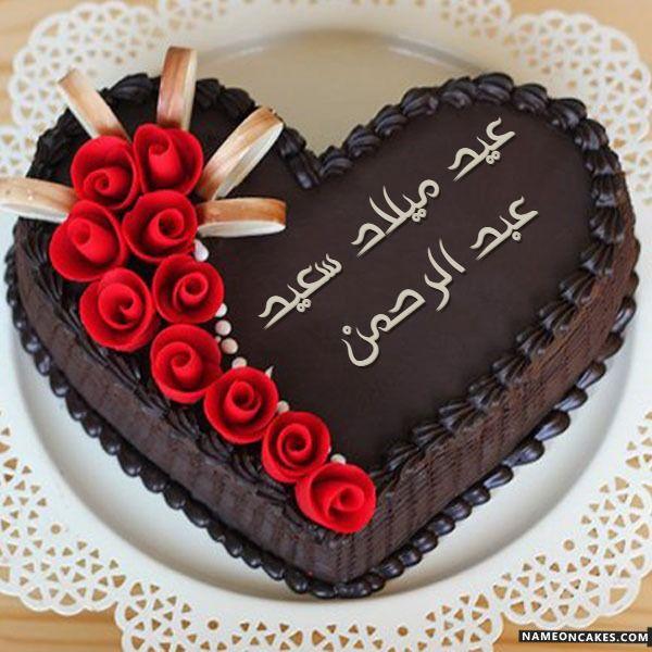 عيد ميلاد سعيد نعيمة صور الكيك In 2021 Happy Birthday Cake Writing Happy Birthday Chocolate Cake Birthday Cake Writing