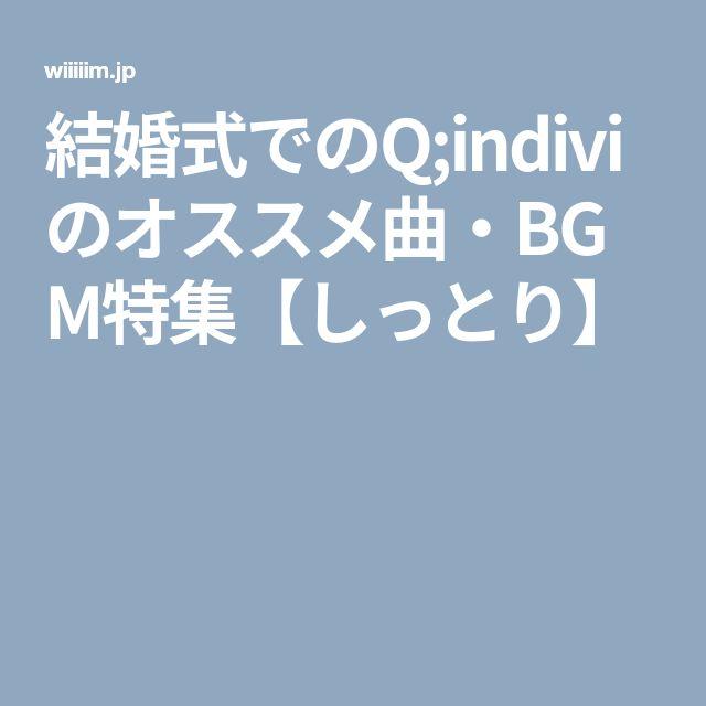 結婚式でのQ;indiviのオススメ曲・BGM特集【しっとり】