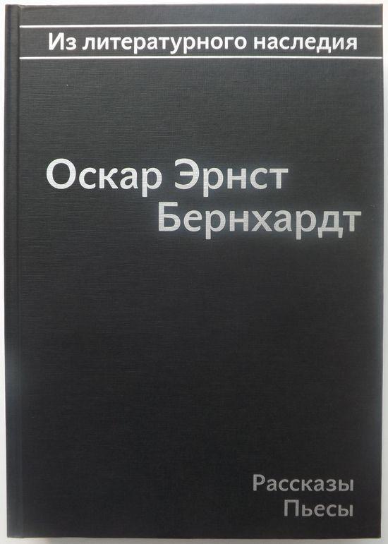 Oskar Ernst Bernhardt: Рассказы, Пьесы
