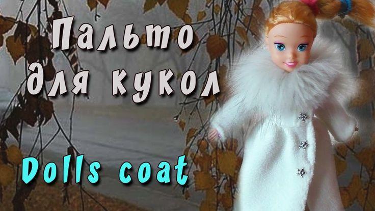 ПАЛЬТО для Кукол.  Вариант 1.  Coat for dolls.