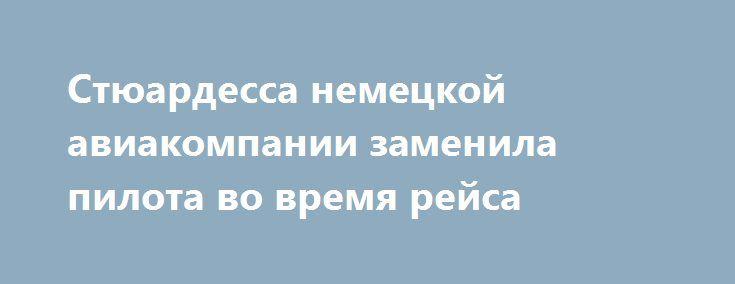 Стюардесса немецкой авиакомпании заменила пилота во время рейса http://mnogomerie.ru/2017/03/29/stuardessa-nemeckoi-aviakompanii-zamenila-pilota-vo-vremia-reisa-2/  Стюардессе немецкой авиакомпании TUIfly пришлось взять на себя функции второго пилота, когда тому стало плохо прямо во время рейса. Об этом пишет газета Neue Presse. По данным издания, инцидент произошел в октябре 2016 года, однако информация о нем попала в прессу только сейчас. Второй пилот почувствовал головокружение в ходе…
