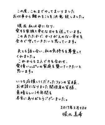 女優の堀北真希さん、芸能界を引退 家庭に専念 (ねとらぼ) - Yahoo!ニュース