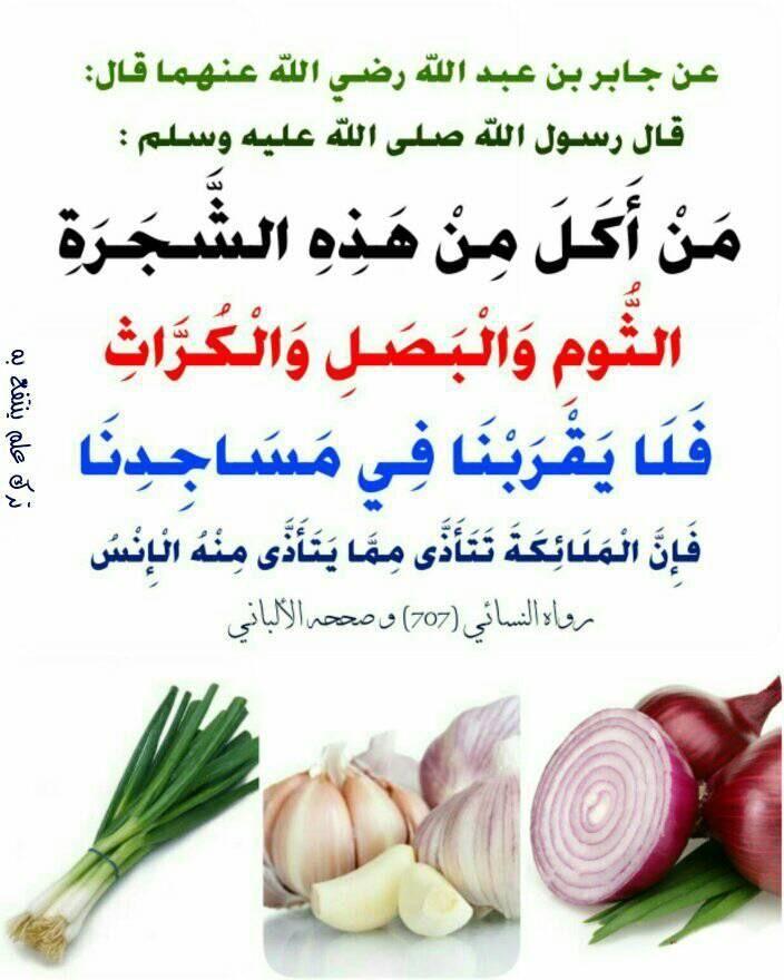 Pin By الأثر الجميل On أحاديث نبوية Islam Hadith Ahadith Islam