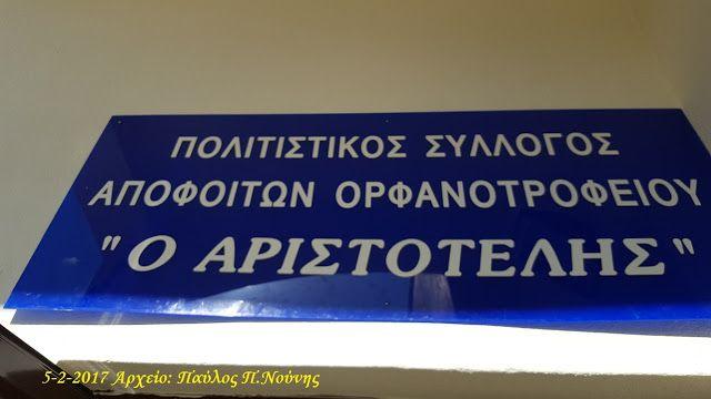 """Δημιουργία - Επικοινωνία: Θεσσαλονίκη: ΚΟΠΗ ΒΑΣΙΛΟΠΙΤΑΣ στον """"ΑΡΙΣΤΟΤΕΛΗ"""" στ..."""