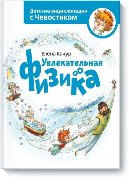 Увлекательная физика (Елена Качур) — МИФ
