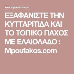 ΕΞΑΦΑΝΙΣΤΕ ΤΗΝ ΚΥΤΤΑΡΙΤΙΔΑ ΚΑΙ ΤΟ ΤΟΠΙΚΟ ΠΑΧΟΣ ΜΕ ΕΛΑΙΟΛΑΔΟ : Mpoufakos.com
