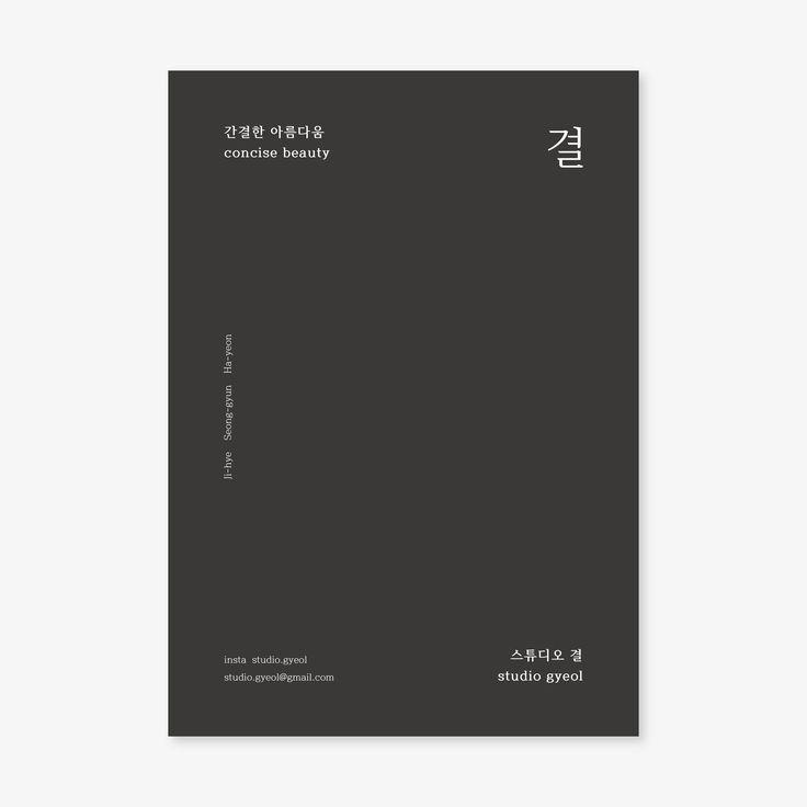 스튜디오 결 포스터 (black ver.) by studio gyeol