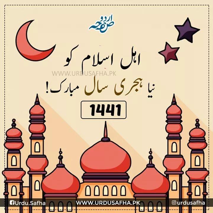 1441 Hijri Arabic Calligraphy Art Calligraphy