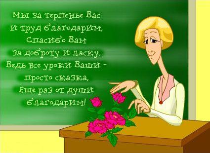 Pozdravleniya S Dnem Rozhdeniya Uchitelnice Nachalnyh Klassov S Dnem Rozhdeniya Shkolnye Temy Podarki Uchitelyu
