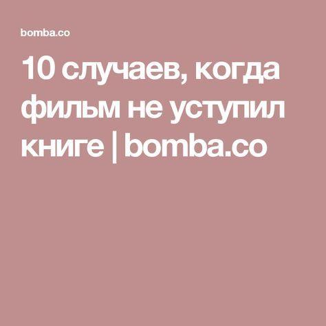 10случаев, когда фильм неуступил книге   bomba.co