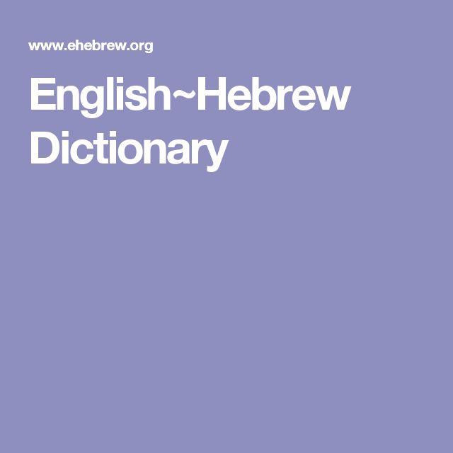English~Hebrew Dictionary