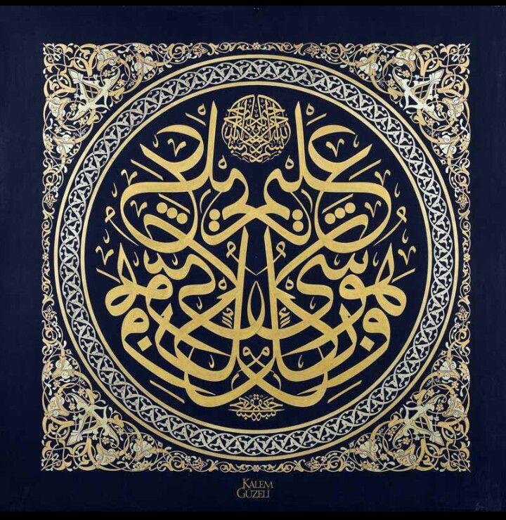 """Besmele ve """"O (Allah) her şeyi bilendir."""""""