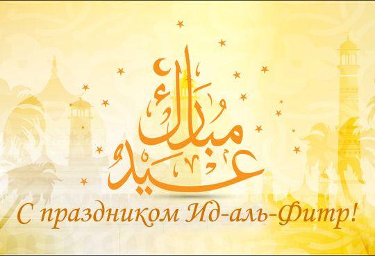 По окончании благословенного месяца Рамадан редакция портала «Ислам для всех!» поздравляет всех со светлым Праздником разговения (Ид аль-Фитр, или Ураза-байрам)!