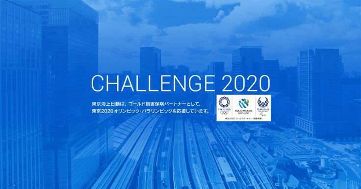 東京海上日動の公式サイトです。 東京海上日動は、東京2020オリンピック・パラリンピック競技大会を応援しています。