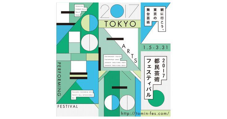 オーケストラ・シリーズ No.48|2017都民芸術フェスティバル 公式サイト