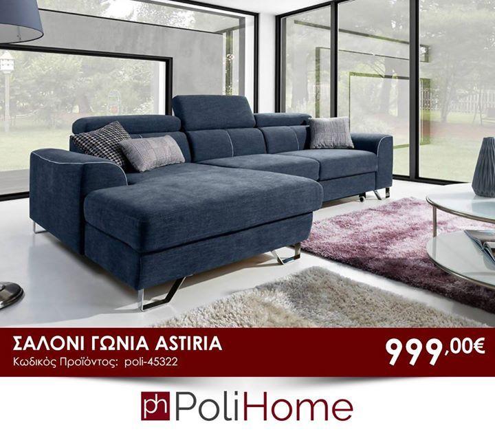 Σαλόνι γωνία Astiria: https://goo.gl/Amw1KM   Αποθηκευτικός χώρος   Με κρεβάτι   Ανακλινόμενα μαξιλάρια πλάτης   Μασίφ ξύλο