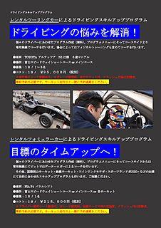 ドライビング スキルアップ プログラム 参加者募集!