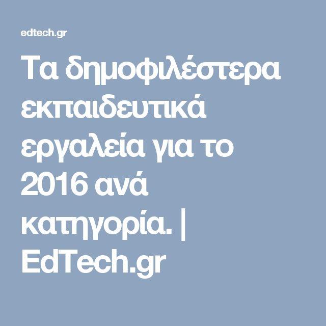 Τα δημοφιλέστερα εκπαιδευτικά εργαλεία για το 2016 ανά κατηγορία.   EdTech.gr
