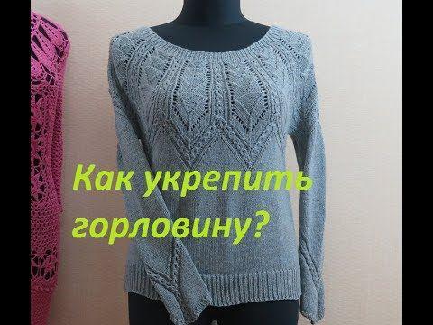 Вязаный свитер из кашемира. Укрепляем горловину с Аленой Никифоровой.